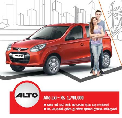Ai New Alto Car Price In Srilanka Price Again Reduced