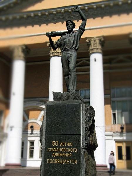 памятник Стаханову