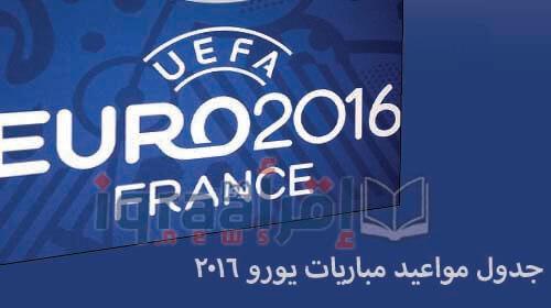 جدول مواعيد مباريات يورو 2016 والقنوات المجانية المفتوحة الناقلة للبطولة