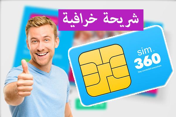 سارع للحصول على شريحة بإنترنت ومكالمات لمدة عام كامل تعمل في جميع الدول العربية بتخفيض كبير