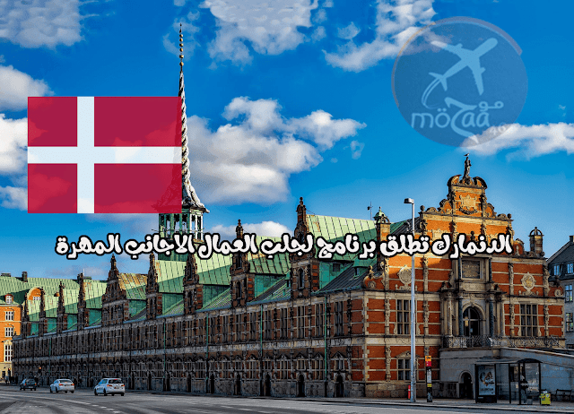 الدنمارك تطلق برنامج خاص بالعمال الاجانب المهرة للهجرة الى الدنمارك للعمل