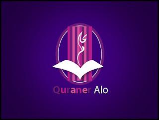 logo-design-quran