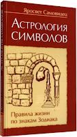 Самовидец Яросвет. Астрология символов
