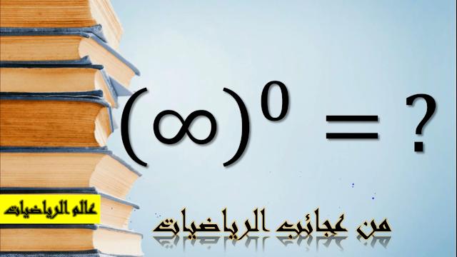 لعباقرة الرياضيات فقط ! ماهي النتيجة مع التعليل !؟