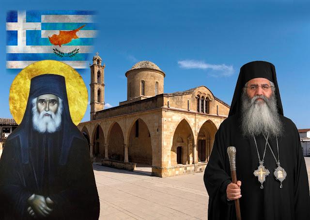 Αποτέλεσμα εικόνας για Μόρφου Νεόφυτος: Τον Άγιο Παΐσιο τον γνώρισα το 1982 και μου είπε…