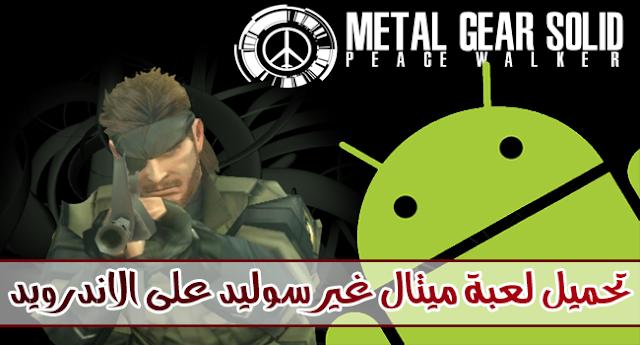 تحميل لعبة Metal-Gear على هواتف الاندرويد بجودة خرافية android 3D
