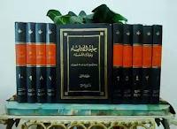 PEMBAGIAN BID'AH MENURUT IMAM SYAFI'I ( bersandar pada sunnah khulafaur rosyidin) wahabi