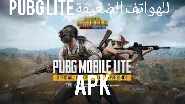 https://www.amateurdz.com/2019/03/pubg-lite-mobile.html