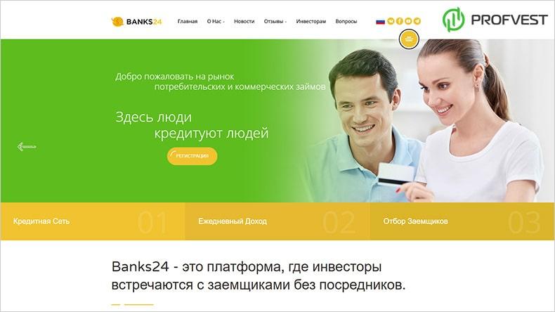 Banks24 обзор и отзывы HYIP-проекта