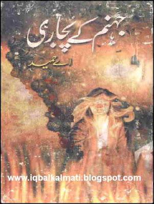 Jahannam K Pujari by A Hameed