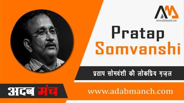 zindagi-ek-kitab-hai-sahab-Pratap-Somvanshi