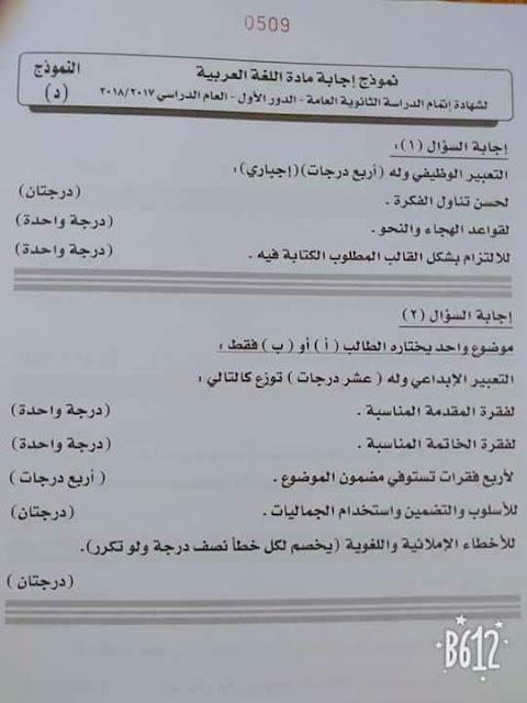 نموذج الإجابة الرسمى لإمتحان اللغة العربية للصف الثالث الثانوى دور أول 2018 نموذج (د)