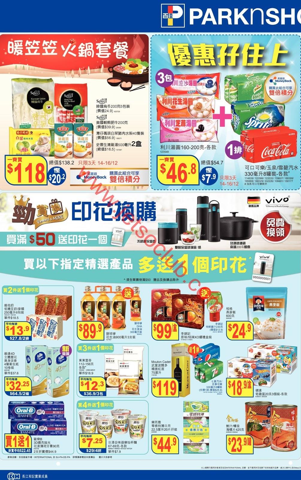 百佳超級市場最新優惠(14/12) ( Jetso Club 著數俱樂部 )