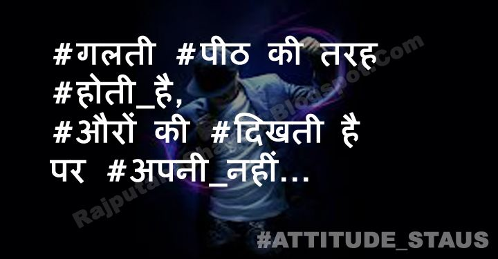 Meaning of ATTITUDE in Hindi