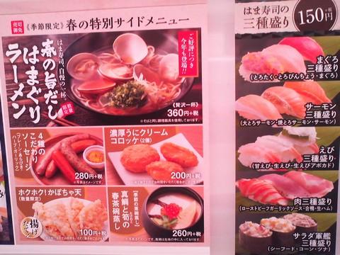 メニュー4 はま寿司 札幌桑園店