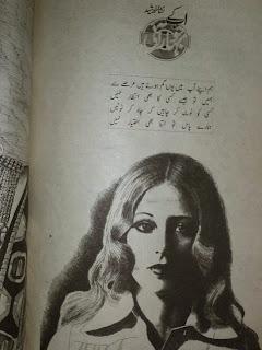 Ab ke jo bahar aai Nisha Khuresheed