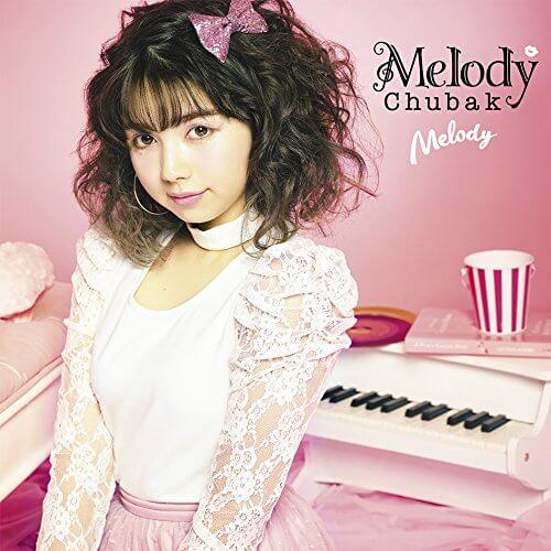 メロディー・チューバック (Melody Chubak) – Love You ベイビー Lyrics 歌詞 MV