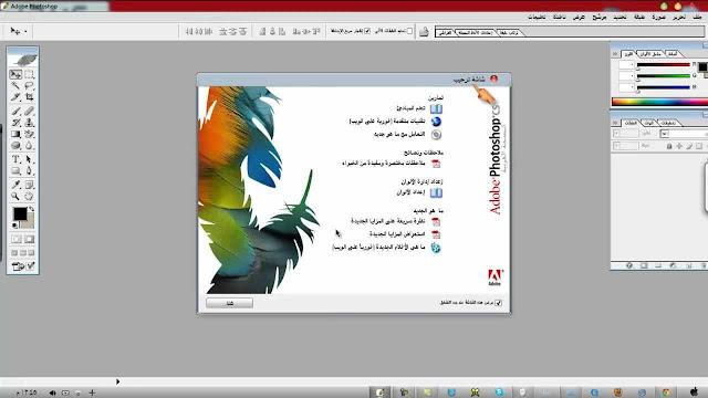 تحميل برنامج فوتوشوب النسخة العربية