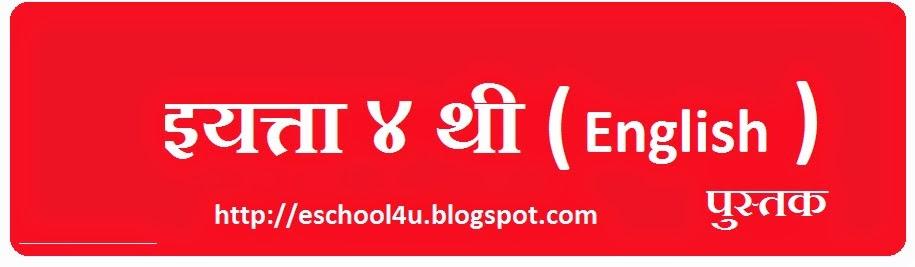 http://cart.ebalbharati.in/BalBooks/pdfs/401020035.pdf
