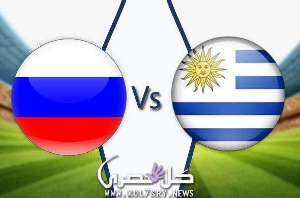 نتيجة مباراة روسيا واوروجواى