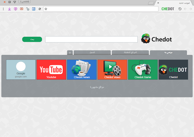 Download Chedot Browser