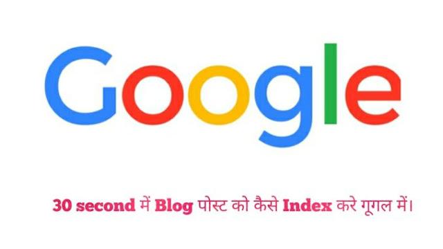 Fetch as Google Kya is ka use kaise kar sakte hai