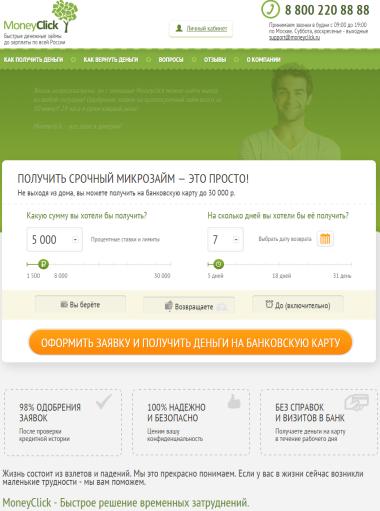 MoneyClick - онлайн займы до зарплаты по всей России