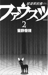2 [星野泰視]弑逆契約者ファウスツ 第01 02巻