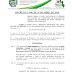 Prefeitura lança Decreto do Feriado Municipal de Aniversário da Cidade 2016