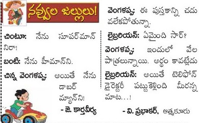 Jokes And Funny Sms: Telugu Jokes Sms Jokes SMS In English ...