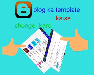 blog ka template change or upload kaise kare
