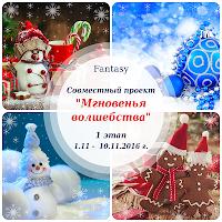 http://mag-fantasy.blogspot.ru/2016/11/1.html