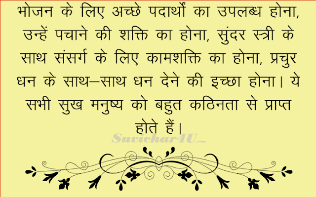 Chankya ke suvichar Hindi men