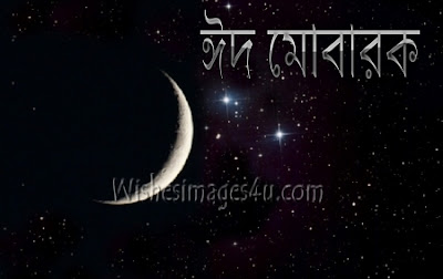 bangla eid mubarak photos 2018