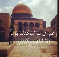 حالات عن فلسطين الحبيبه والقدس الشريف واجمل حالات شعر عن الاقصى   رغم اني لم اسكنك يوما الا انك سكنتني