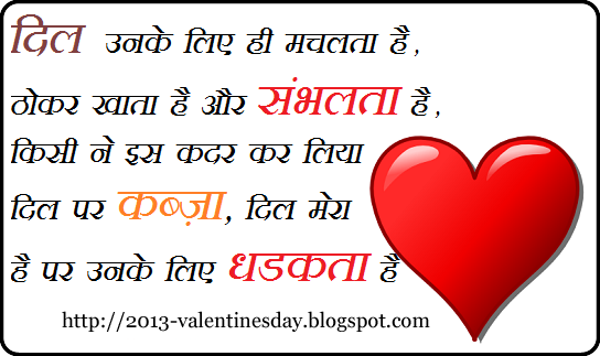 Love SMS in hindi to wish Happy Valentines day 2013   Read