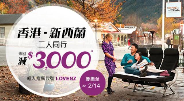 【情人節優惠碼】新西蘭航空 2人同行即減HK$3,000,香港 直飛 奧克蘭 $6,820起,6月前出發。