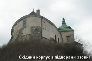 Східний корпус замку з підпорами