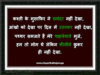 Hindi shayari_kasti ke musafir ne kinara nahi dekha_shayari ka khajana