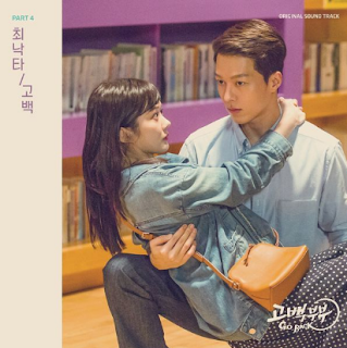 http://translatelirikindo.blogspot.co.id/2017/11/lucia-go-back-couple-ost-part3.html