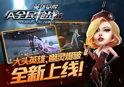 Game Tập Kích Trung Quốc