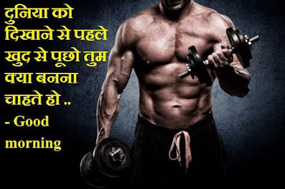 Good morning quotes in hindi for whatsapp - gym motivational