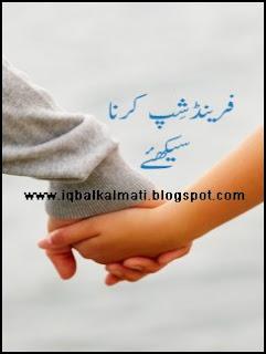 Friendship Karna Sikhiye by Ahsan ul Haq