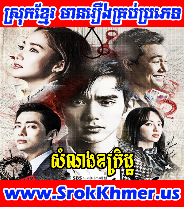 Khmer Movie - Samnang Oukrid 40 END - Remember War of the Son 2017 - Movie Khmer - Korean Drama