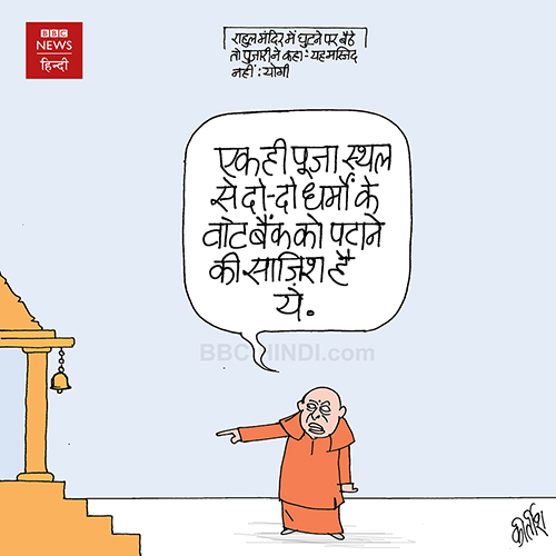 indian political cartoon, cartoons on politics, cartoonist kirtish bhatt, indian political cartoonist, yogi adityanath cartoon, rahul gandhi cartoon