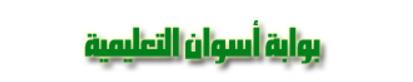 نتيجه الشهادة الاعداديه الترم الاول 2016 محافظة اسوان