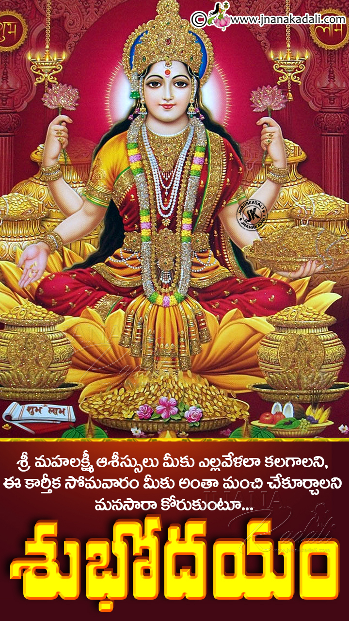 50 Great Good Morning God Devi Images Hd Greetings Images