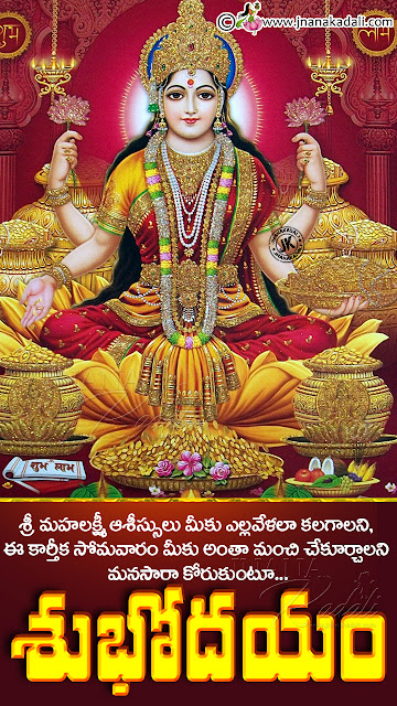 telugu subhodayam, good morning greetings with hd wallpapers, goddess lakshmi images pictures with subhodayam images
