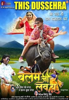 Balam Ji I love You Bhojpuri Movie Star casts, News, Wallpapers, Songs & Videos