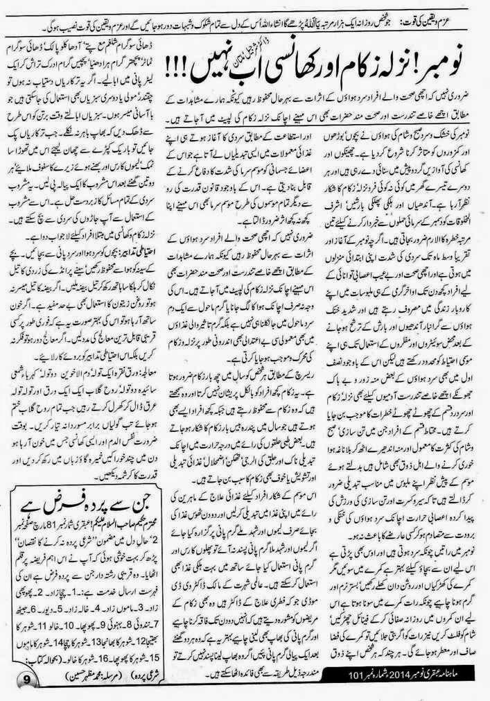 Page 9 Ubqari November 2014